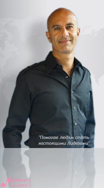 Робин Шарма