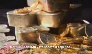 золото-серебро
