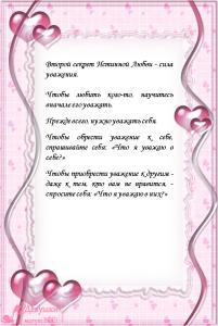 2 секрет любви