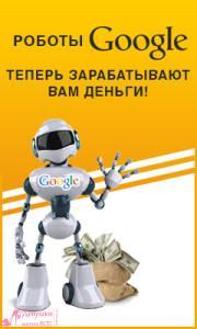 robotGoogle
