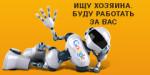 robotGoogleMin