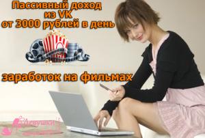 zarabotokVK