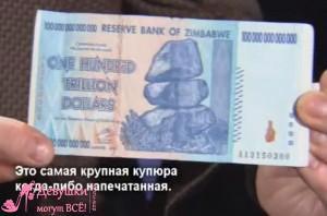 сто триллионов